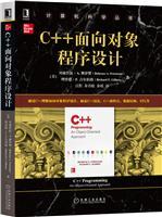 C++面向对象程序设计
