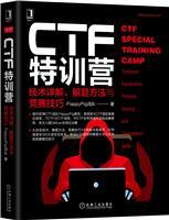 (特价书)CTF特训营:技术详解、解题方法与竞赛技巧