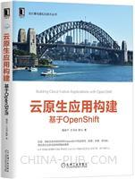 云原生应用构建:基于OpenShift