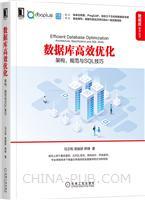 数据库高效优化:架构、规范与SQL技巧
