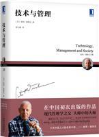技术与管理