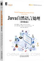 Java自然语言处理(原书第2版)