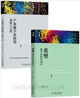[套装书]重塑:数字化转型范式+产业数字化转型:战略与实践(2册)