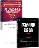 [套装书]内创业革命 第2版+内创业手册(2册)