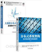 [套装书]分布式系统架构:技术栈详解与快速进阶+大规模分布式存储系统:原理解析与架构实战(2册)