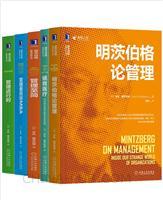 [套装书]明茨伯格论管理+拯救医疗:如何根治医疗服务体系的病+管理至简+管理者而非MBA+管理进行时(5册)