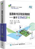 医用单片机开发实用教程――基于STM32F4