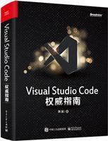 Visual Studio Code 权威指南