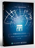 Java EE轻量级框架应用实战――SSM框架(Spring MVC+Spring+MyBatis)