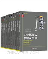 [套装书]机器人学译丛(10册)