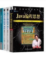 [套装书]Java编程思想(第4版)+Effective Java中文版(原书第3版)+Java核心技术 卷I 基础知识(原书第11版)+Java核心技术 卷II 高级特性(原书第11版)(4册)