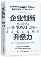 企业创新升级力:组织、产品及商业空间升级方法与案例