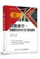 用微课学 ・ 变频器技术应用工作手册式教程