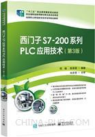 西门子S7-200 系列PLC应用技术(第3版)