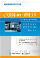 电气控制与PLC应用技术――基于三菱FX3U系列