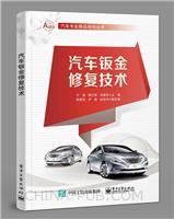 汽车钣金修复技术