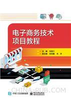 电子商务技术项目教程