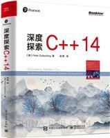 深度探索C++14