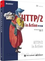HTTP/2 in Action 中文版