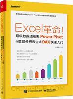Excel革命!超级数据透视表Power Pivot与数据分析表达式DAX快速入门