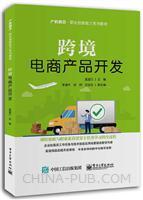 跨境电商产品开发