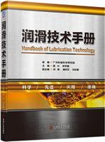 润滑技术手册