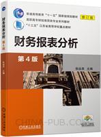 财务报表分析(第4版)