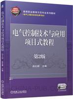电气控制技术与应用项目式教程 第2版