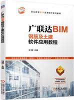 广联达BIM钢筋及土建软件应用教程