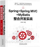 Spring+Spring MVC+MyBatis整合开发实战