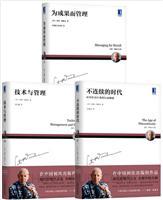 [套装书]不连续的时代+技术与管理+为成果而管理(3册)