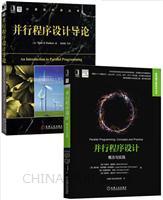 [套装书]并行程序设计:概念与实践+并行程序设计导论(2册)