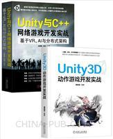 [套装书]Unity3D动作游戏开发实战+Unity与C++网络游戏开发实战:基于VR、AI与分布式架构(2册)