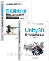 [套装书]Unity3D动作游戏开发实战+独立游戏开发:基础、实践与创收(Unity 2D Android篇)(2册)