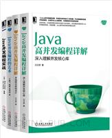 [套装书]Java高并发编程详解:深入理解并发核心库+Java高并发编程详解:多线程与架构设计+Java并发编程的艺术+Java并发编程实战(4册)