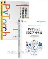 [套装书]PyTorch深度学习实战+边做边学深度强化学习:PyTorch程序设计实践(2册)