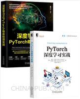 [套装书]PyTorch深度学习实战+深度学习之PyTorch物体检测实战(2册)