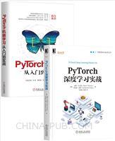 [套装书]PyTorch深度学习实战+PyTorch机器学习从入门到实战(2册)
