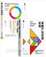 [套装书]策略产品经理实践+产品闭环:重新定义产品经理(2册)