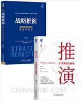 [套装书]推演:让决策更具洞见+战略推演:获取竞争优势的思维与方法(2册)