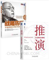 [套装书]推演:让决策更具洞见+战略历程:穿越战略管理旷野的指南(原书第2版)(2册)