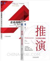 [套装书]推演:让决策更具洞见+企业战略管理:方法、案例与实践 (第2版)(2册)
