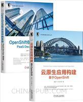 [套装书]云原生应用构建:基于OpenShift+OpenShift在企业中的实践:PaaS DevOps 微服务(2册)