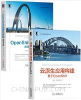 [套装书]云原生应用构建:基于OpenShift+OpenShift云原生架构:原理与实践(2册)