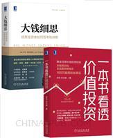 [套装书]一本书看透价值投资+大钱细思:优秀投资者如何思考和决断(2册)