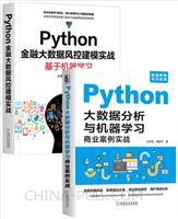 [套装书]Python大数据分析与机器学习商业案例实战+Python金融大数据风控建模实战:基于机器学习(2册)