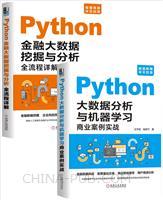 [套装书]Python大数据分析与机器学习商业案例实战+Python金融大数据挖掘与分析全流程详解(2册)