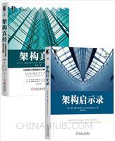 [套装书]架构启示录+架构真经:互联网技术架构的设计原则(原书第2版)(2册)