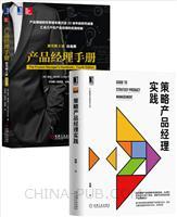 [套装书]策略产品经理实践+产品经理手册(原书第4版)(白金版)(2册)