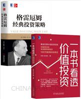 [套装书]一本书看透价值投资+格雷厄姆经典投资策略(2册)